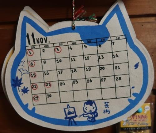 おかかカレンダー