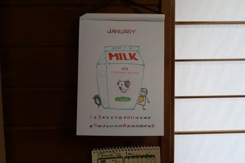 いぢわるカレンダー