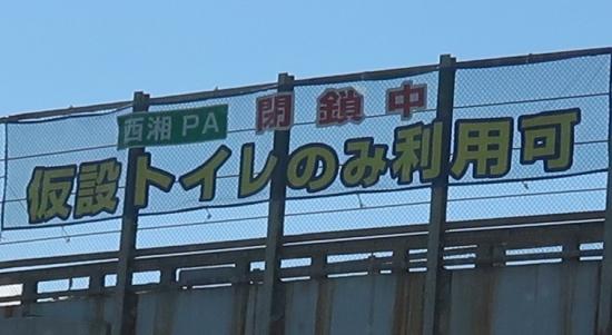 西湘P.A.閉鎖中