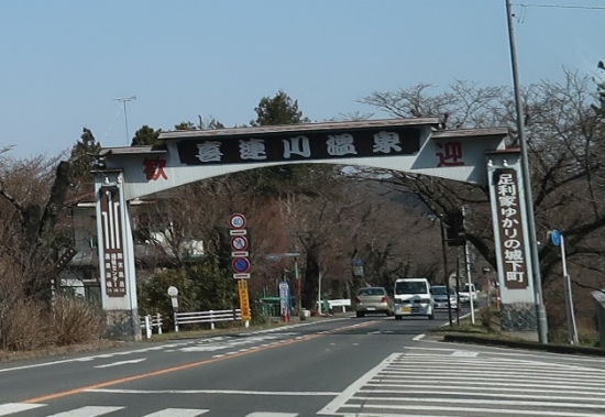 喜連川温泉ゲート
