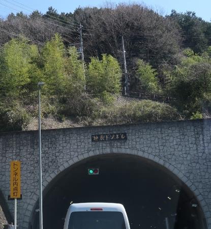 栃木 那須烏山 神長トンネル