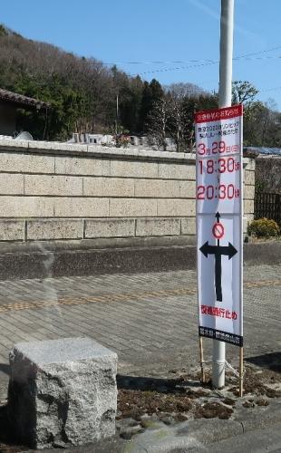 幻の2020聖火リレー