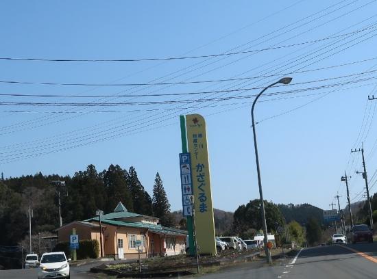 緒川物産センター風車