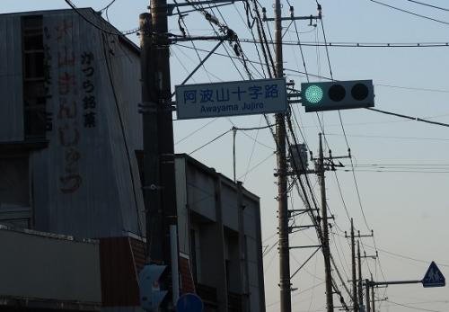 阿波山十字路