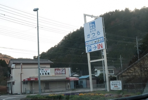 道の駅かつらさん