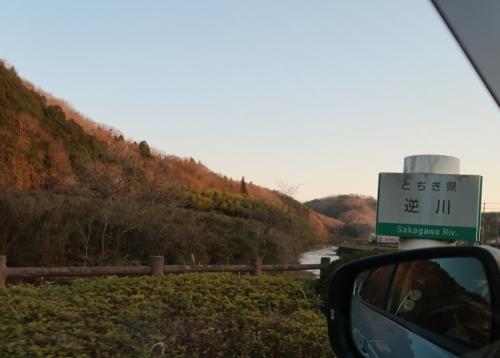 栃木県 逆川