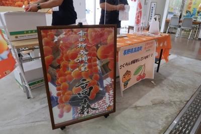 高森町の果物