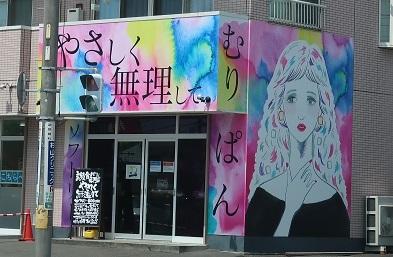 静岡市 ムリパン