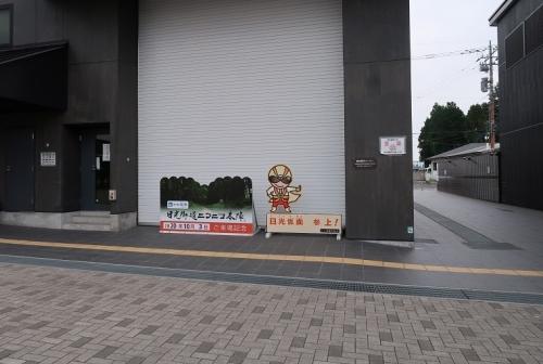 道の駅『日光 日光街道ニコニコ本陣』