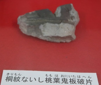 駿府城発掘情報館きゃっしる 金箔瓦