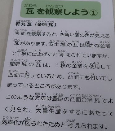 駿府城発掘情報館きゃっしる
