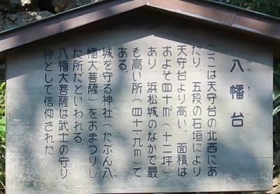 浜松城 八幡台