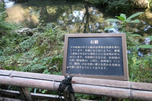 浜松城公園 石組
