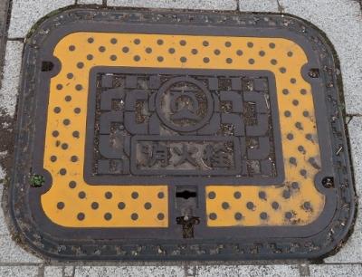 栃木県益子町 消火栓マンホール