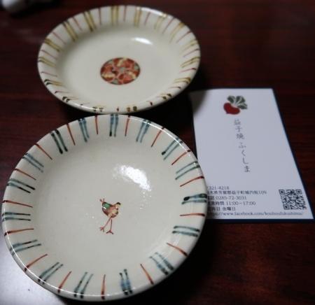 益子焼の小皿