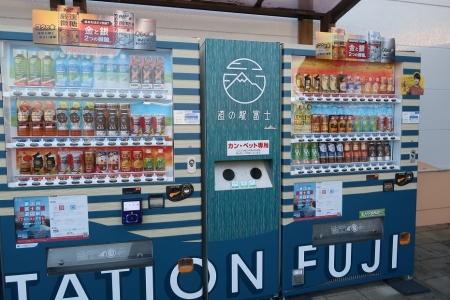 道の駅『富士』 自販機
