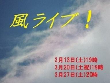 80風ライブタイトル日付入り縮小