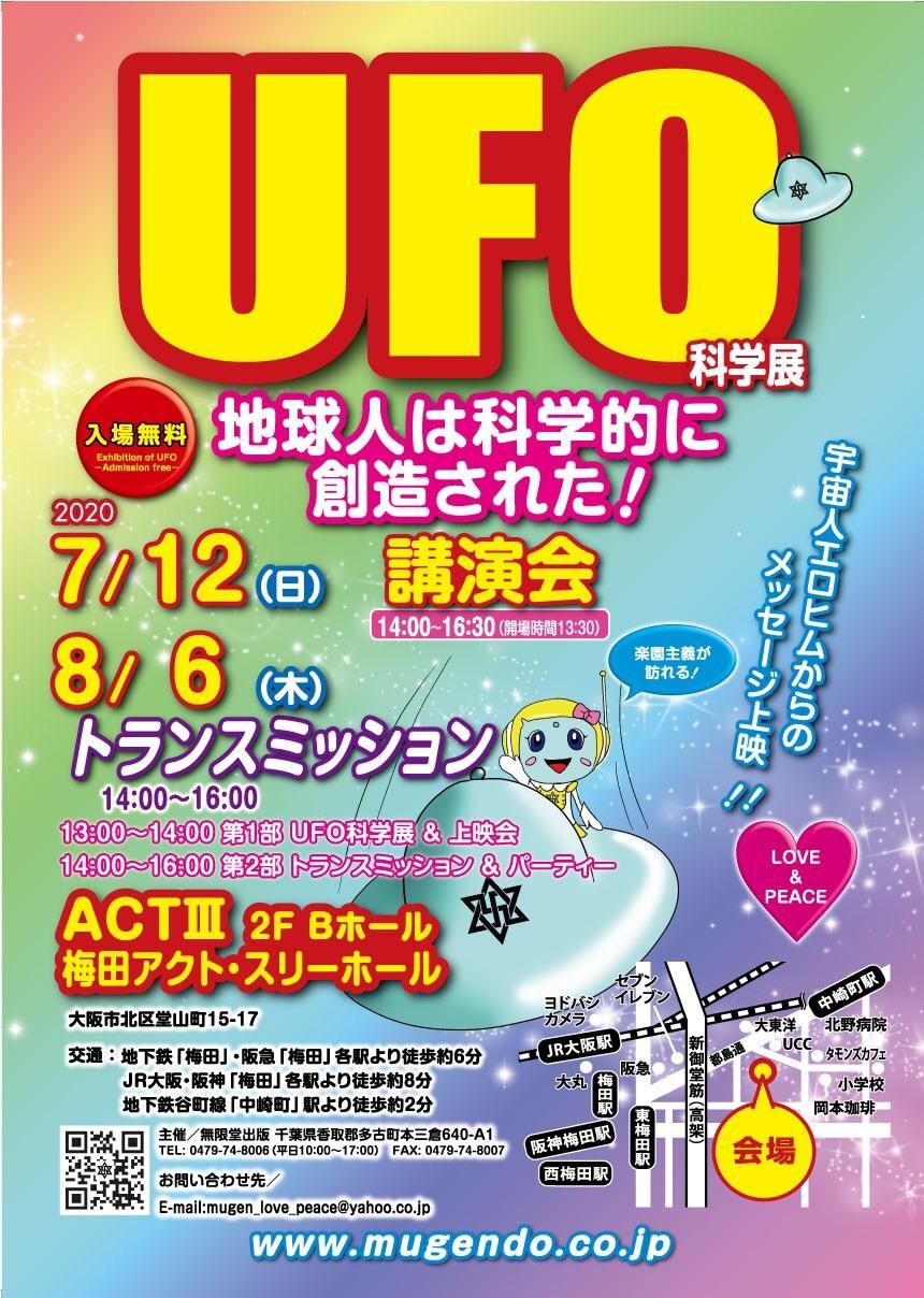 Osaka_20200712.jpg