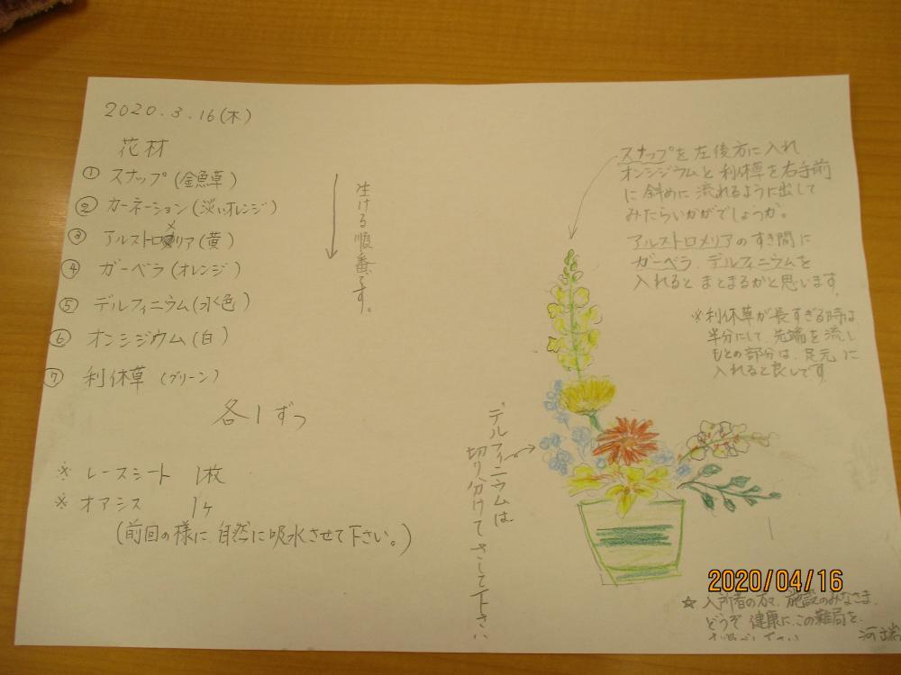 IMG_4758_convert_20200416161946.jpg