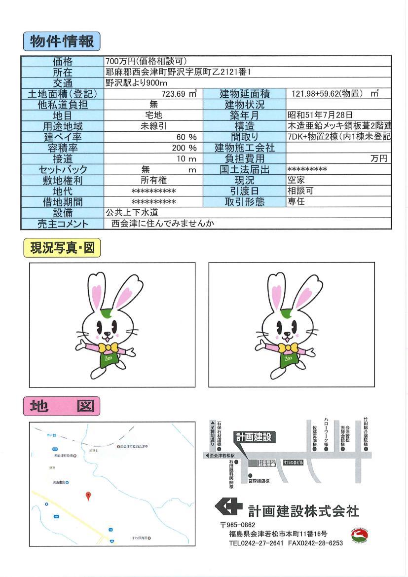 野沢_02