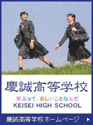 慶誠高等学校公式サイトはこちら