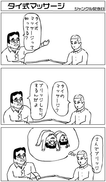 タイ式マッサージ