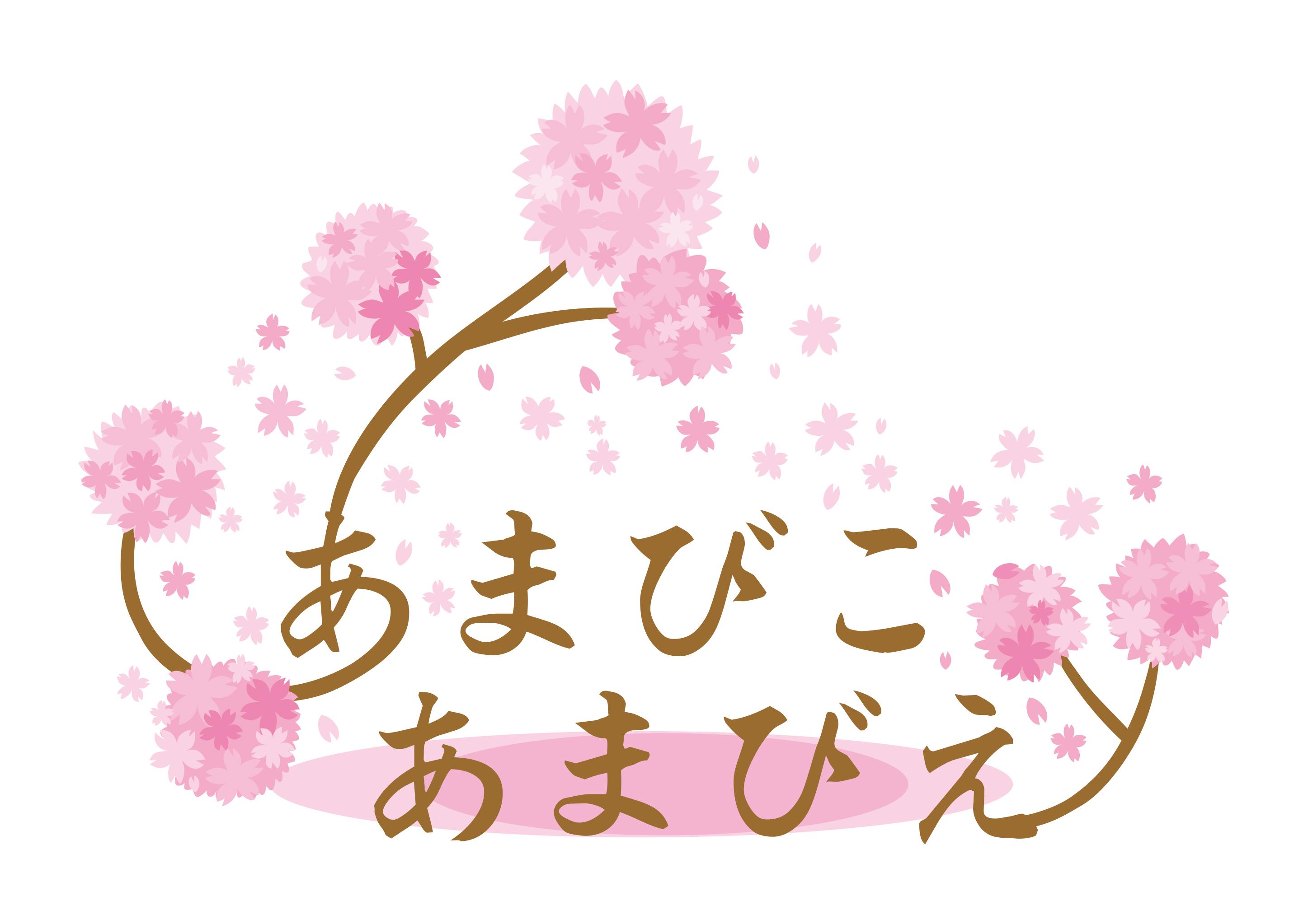 桜あまびこあまびえ
