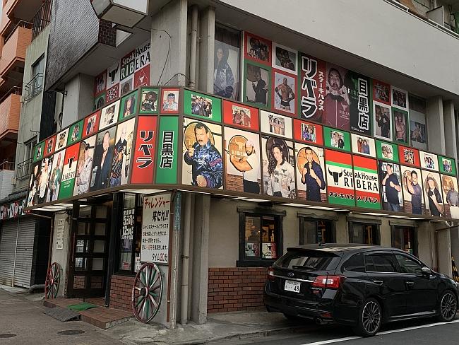 ステーキハウスリベラ 目黒店