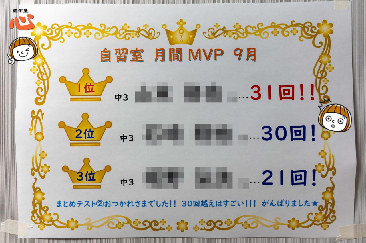 9月MVP
