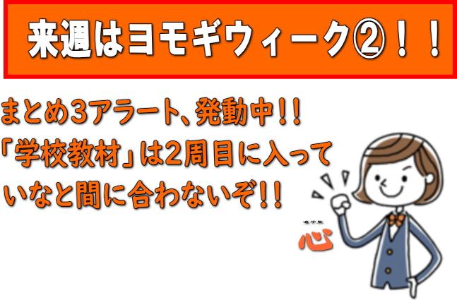 ヨモギウィーク②ま3
