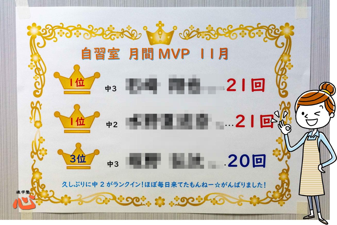 11月MVP