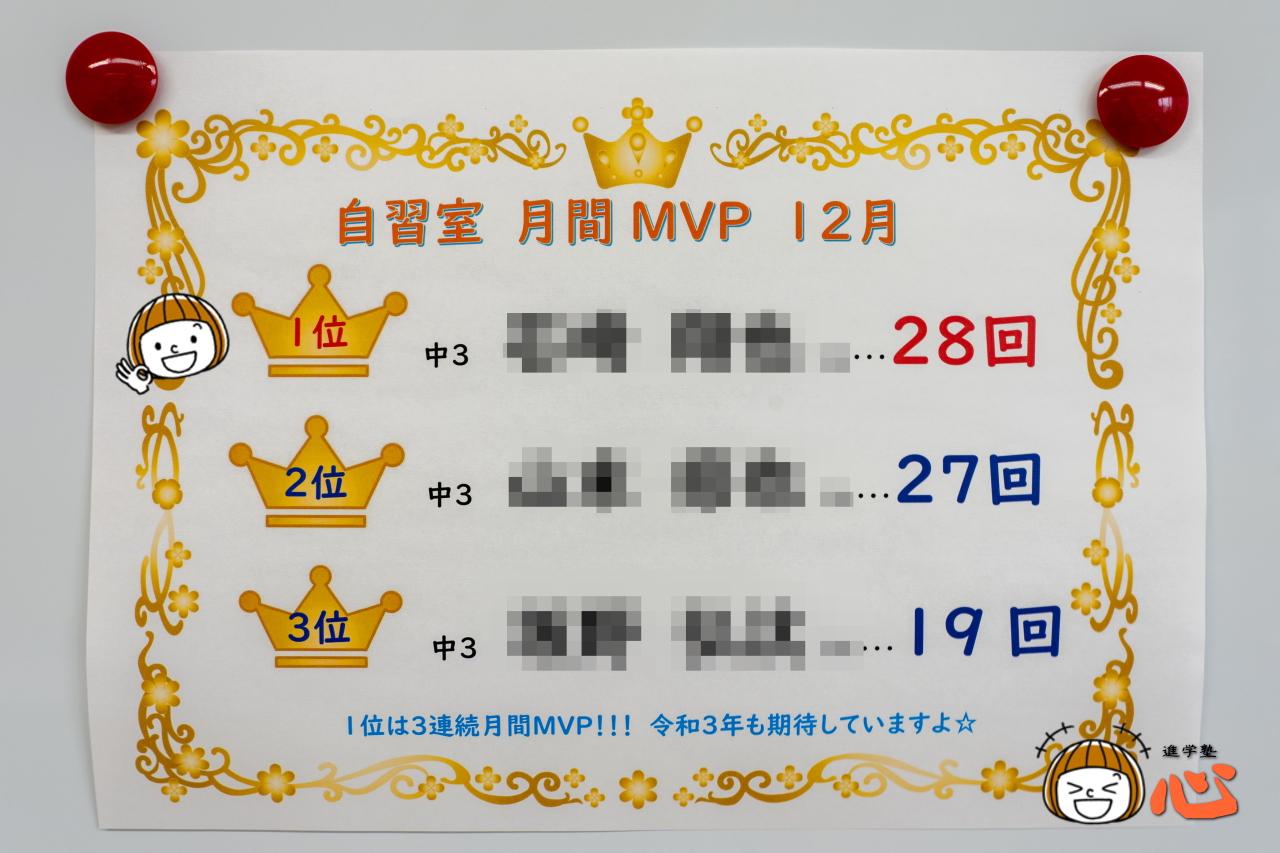 月間MVP12月