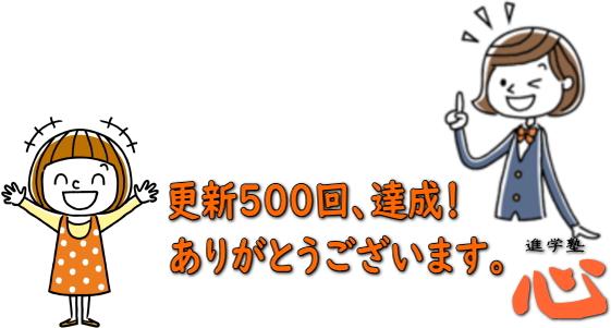 500回達成