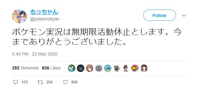 ポケモン もっ ちゃん