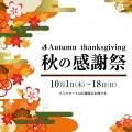【1040×1040】秋の感謝祭2-2