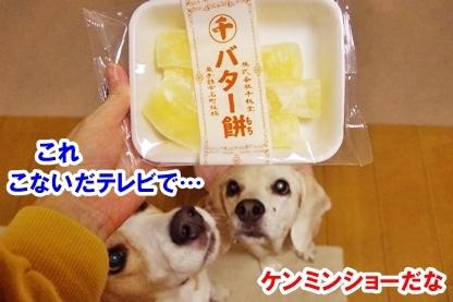 バター餅 1