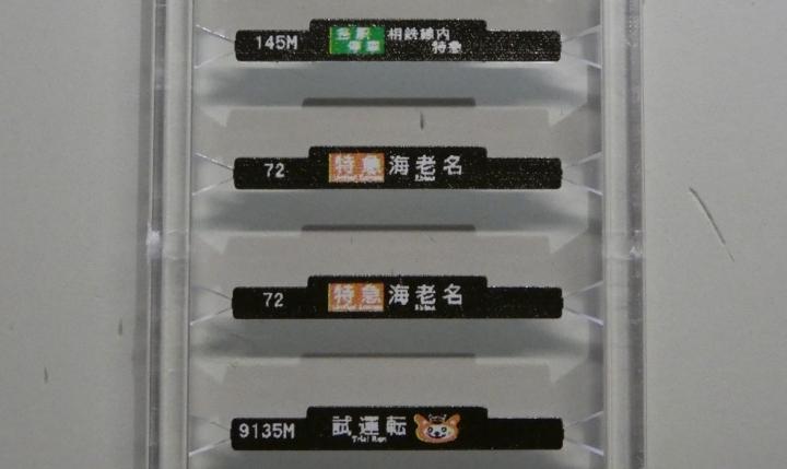 tomix 相鉄12000系前面幕