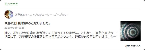 20200401 ゴーさんブログ