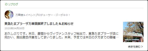 20200408 ゴーさんブログ