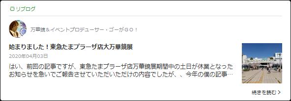 20200403 ゴーさんブログ