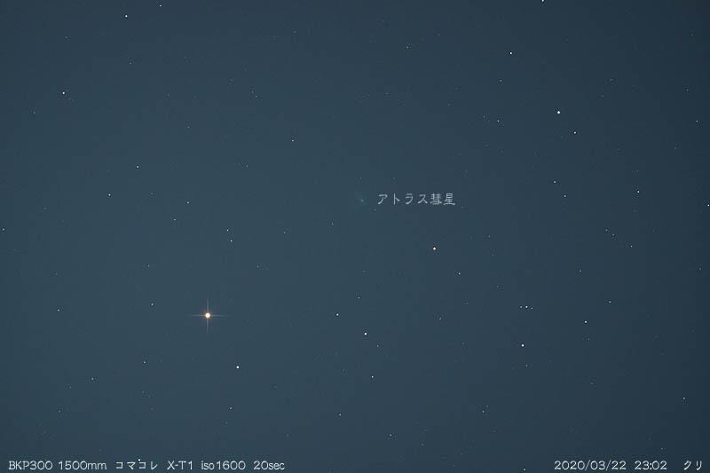 20200322 アトラス彗星-1