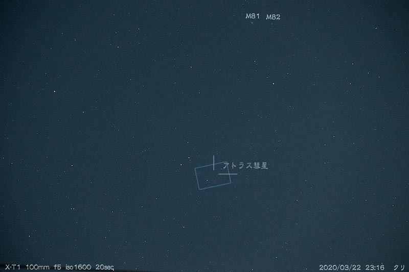 20200322 アトラス彗星-2