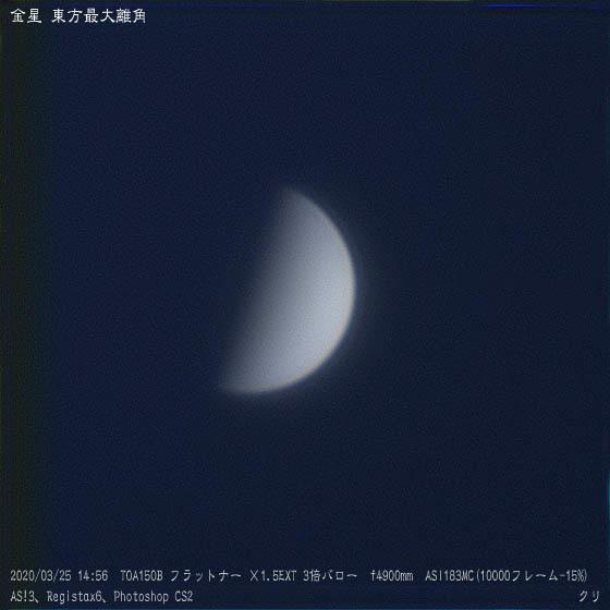 20200325 金星 東方最大離角