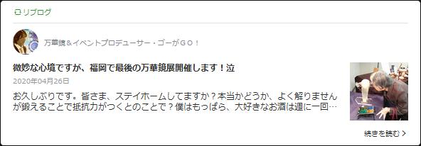 20200426 ゴーさんブログ