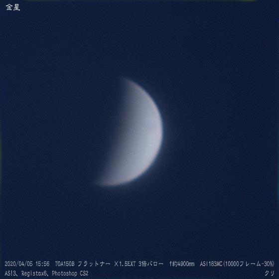 20200405 金星_155548