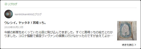 20200513 吉田さんブログ
