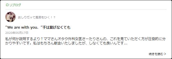 20200517 ぷろくとろじすとNaoさんブログ