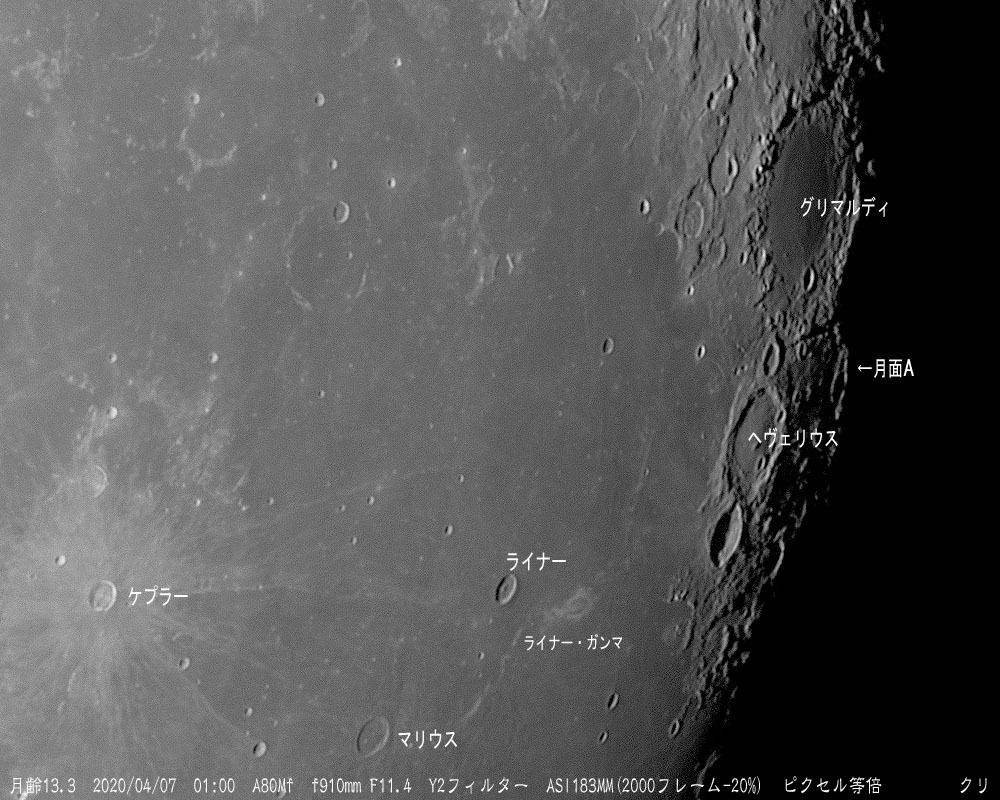 20200406Moon月面A(A80Mf ASI183MM)_010028
