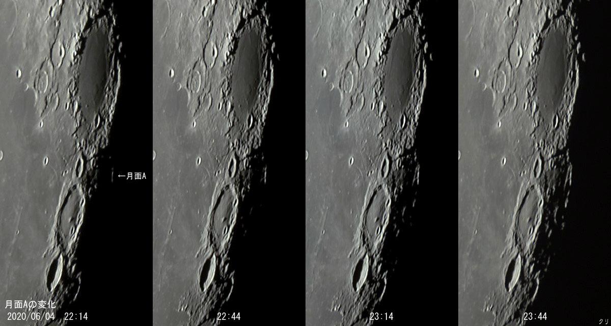 20200604 月面A_2214^2344