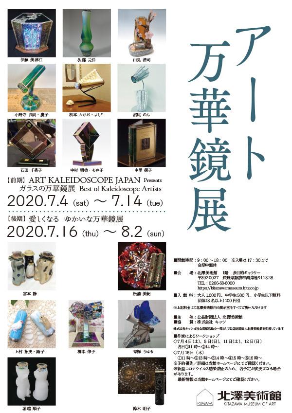 202007 北澤美術館 万華鏡展